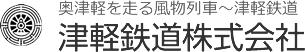 津軽鉄道株式会社