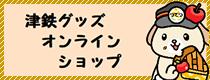 乗車券・グッズ販売