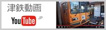 津鉄動画YouTube