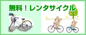 無料!レンタルサイクル