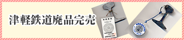 津軽鉄道廃品
