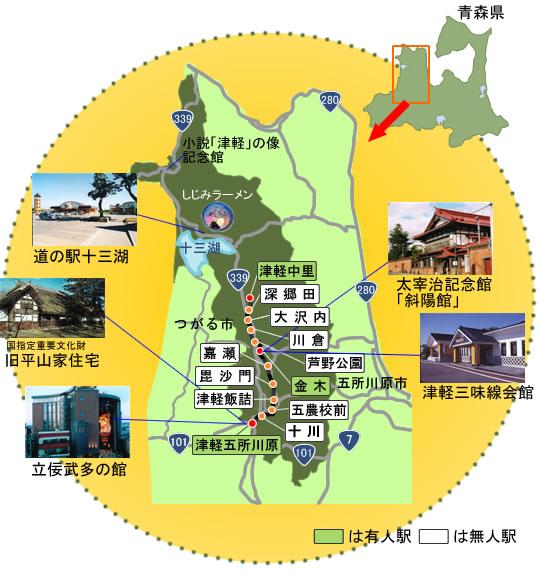 津軽鉄道沿線ガイド