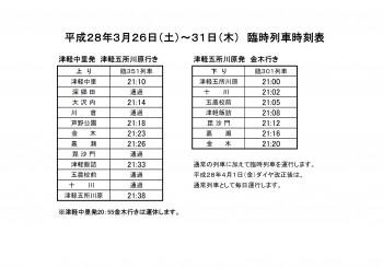 臨時時刻表2016.3.26-3.31