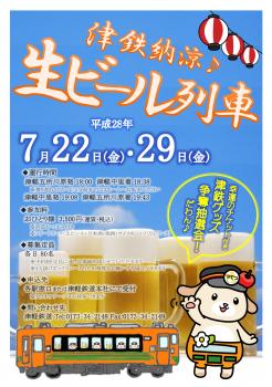 28ビール列車ポスター画像