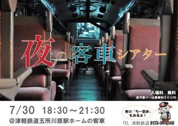 客車シアターポスター