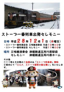 2016-12-1ストーブ一番列車