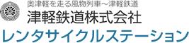 津軽鉄道株式会社 レンタサイクルステーション